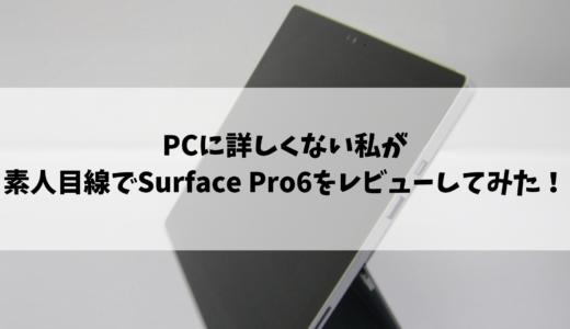PCに詳しくない私が素人目線でSurface Pro6をレビューしてみた!