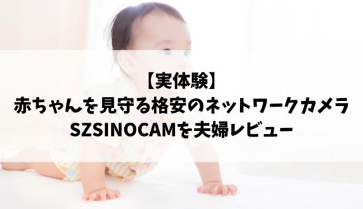 【実体験】赤ちゃんを見守る格安のネットワークカメラSZSINOCAMを夫婦レビュー