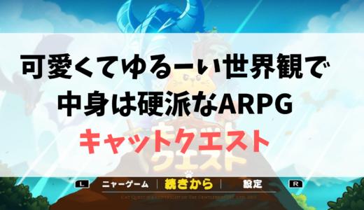 可愛くてゆるーい世界観で硬派なARPG!キャットクエストをレビュー