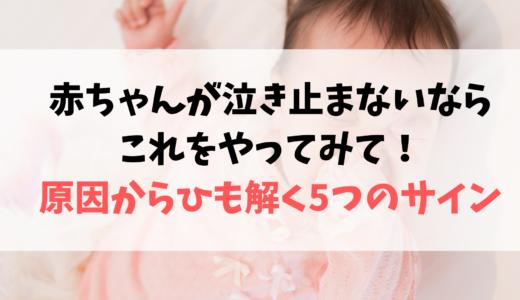赤ちゃんが泣き止まないならこれをやってみて!原因からひも解く5つのサイン