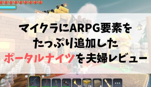 マイクラにアクションRPG要素をたっぷり追加したポータルナイツを夫婦レビュー