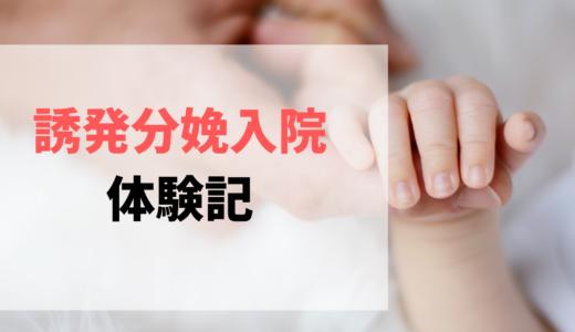 【実体験まとめ】誘発分娩入院から帝王切開手術で子供を産むまでの記録