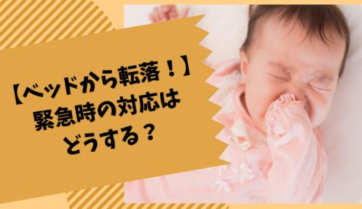 【体験談】ベッドから0歳の赤ちゃんが転落し、#7119を使い緊急外来に行った話。