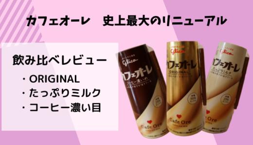 史上最大のリニューアル?!グリコカフェオーレ「ORIGINAL」「たっぷりミルク」「コーヒー濃い目」を飲み比べレビュー